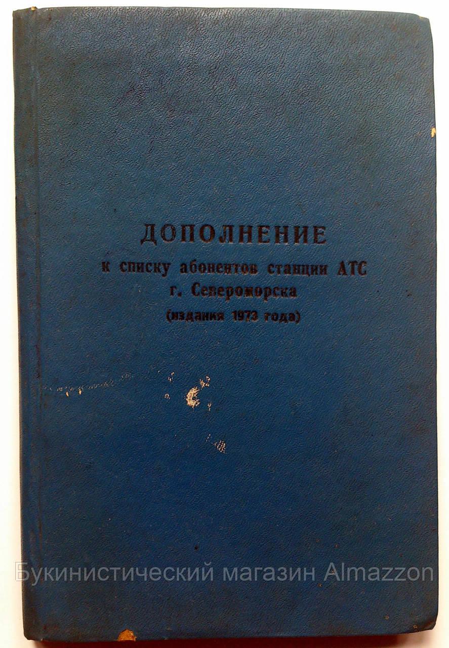Дополнение к списку абонентов станции АТС г.Североморска. 1973 год