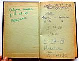 Дополнение к списку абонентов станции АТС г.Североморска. 1973 год, фото 2