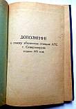 Дополнение к списку абонентов станции АТС г.Североморска. 1973 год, фото 3