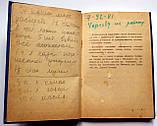 Дополнение к списку абонентов станции АТС г.Североморска. 1973 год, фото 4