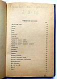 Дополнение к списку абонентов станции АТС г.Североморска. 1973 год, фото 5