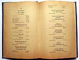 Дополнение к списку абонентов станции АТС г.Североморска. 1973 год, фото 6