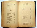 Дополнение к списку абонентов станции АТС г.Североморска. 1973 год, фото 8