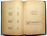 Дополнение к списку абонентов станции АТС г.Североморска. 1973 год, фото 9
