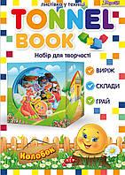 Набор для творчества Tunnel book Колобок 953002