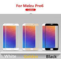 Защитное стекло для Meizu Pro 6 / 6s (3 цвета)