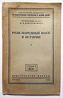 """Константинов Ф. """"Роль народных масс в истории"""" 1953 год"""