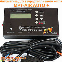 Автоматика управления твердотопливным котлом MPT AIR AUTO+ (Плюс), Биопром, (Украина)