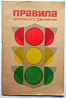 Правила дорожного движения. СССР. Ижевск. 1980 год