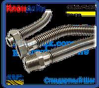 EcoFlex шланг  из нержавеющей стали для водопровода и отопления (стандарт. Шаг) D 1 1/4' L-50 см гайка-штуцер