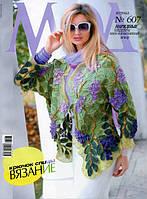 "Новий номер ""Журналу мод"" № 607"