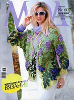 """Журнал по вязанию. """"Журнал мод"""" № 607"""