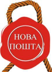 """""""Новая Почта"""""""