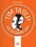 Тім Талер, або Проданий сміх, фото 1