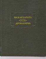Махабхарата Дронапарва или книга о дроне