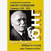 Карл Густав Юнг Анализ сновидений. Семинары 2 тт.