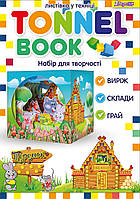 Набор для творчества Tunnel book Теремок 953000