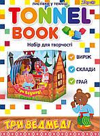 Набор для творчества Tunnel book Три медведя 952996