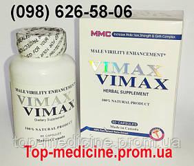 Разбуди мужскую силу вместе с Вимакс (Vimax)!