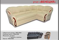 Классический угловой диван Венеция с накладками из натурального дерева