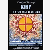 Стефан Хёллер Юнг и утерянные Евангелия