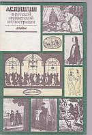 А.С.Пушкин в русской и советской иллюстрации
