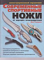 Современные спортивные ножи от ведущих производителей Джл Керцман