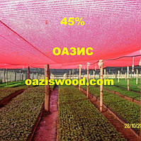 Сетка красная  затеняющая, защитная 3.12м 45%, фото 1