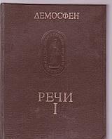 Демосфен Речи в трех томах