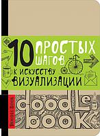 Дудлинг для начинающих Дудлбук 10 простых шагов скетчбук (украинский язык)