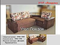 Угловой диван  Лондон со встроенной полкой и нишами в подлокотниках