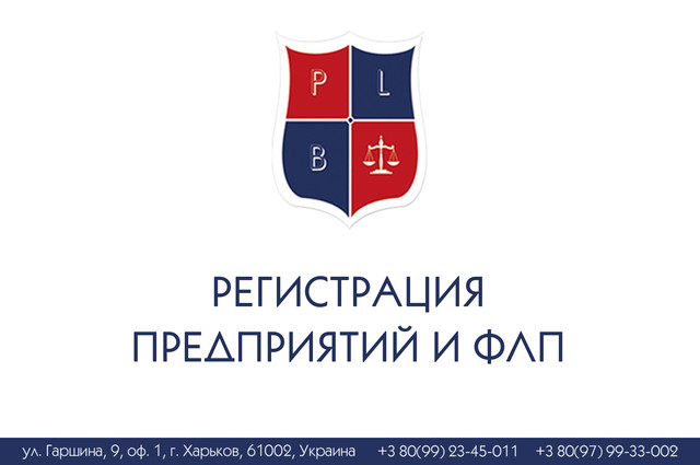 Регистрация предприятий и ФЛП в Харькове