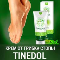 Крем от грибка на ногахТинедол (Tinedol)