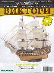Корабль адмирала Нельсона «ВИКТОРИ» №101