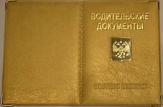 Обложка на водительские документы «Россия» цвет золотой