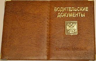 Обложка на водительские документы «Россия» цвет коричневый