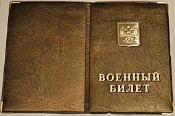 Обложка на военный билет России цвет бронзовый