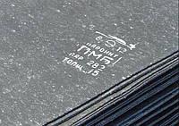 Пароніт ПМБ 0,6-1 мм., t, -40 до +450*С, ГОСТ