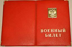 Обложка на военный билет России цвет красный