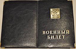 Обложка на военный билет России цвет чёрный