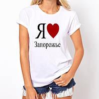 """Футболка """" Я люблю Запорожье """""""