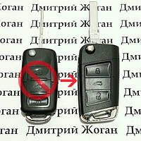 Выкидной ключ Audi(Ауди) - 3 кнопки, лезвие HU 66 (Под переделку)