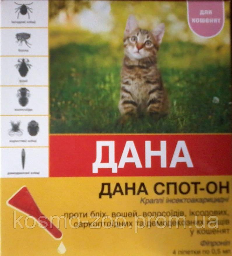 Дана Спот Он, капли инсекто-акарицидные для котят, уп. 3 пипетки