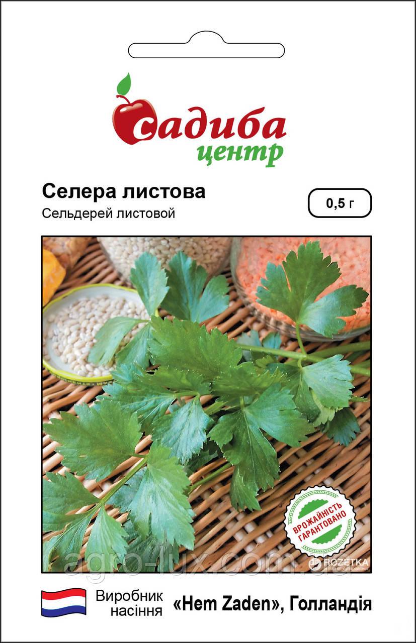 Семена сельдерей листовой 0.5 г