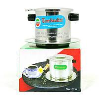 Кофеварка Вьетнамская (чашка фильтр) Cantiendat 85мм