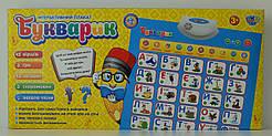 Интерактивный плакат Букварик 7031