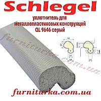 Уплотнитель для ПВХ Schlegel QL 9646 серый