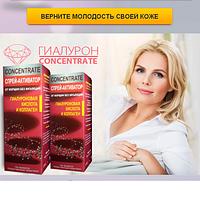 Гиалуроновая кислота - Спрей-активатор для молодости кожи