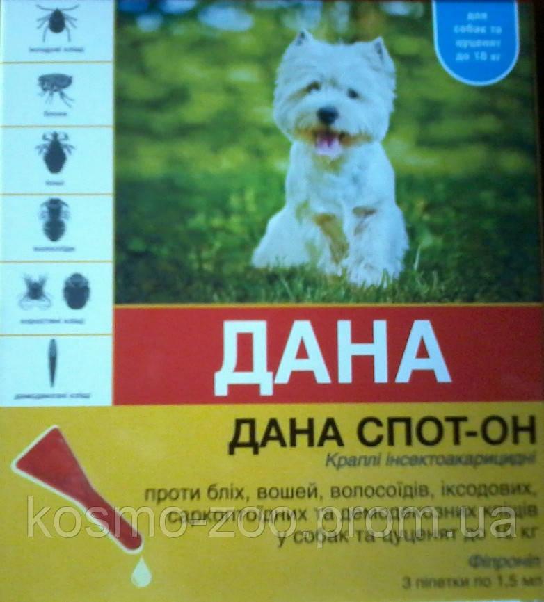 Дана Спот -он, капли инсекто-акарицидные для щенков и собак до 10 кг, уп. 3 пипетки