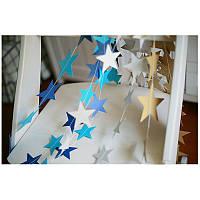Гирлянда со звездочками для праздника 4 метра, сине-голубая